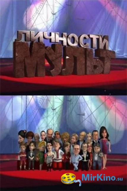 Мульт личности Episode 3 2009 / SATRip скачать торрент бесплатно.
