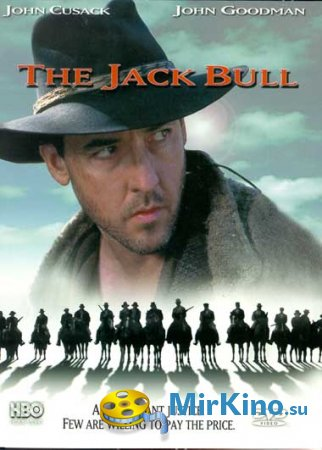Джек Булл (1999)