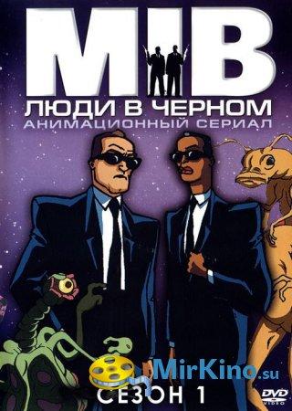 Люди в Чёрном 1 сезон (1997-1998)