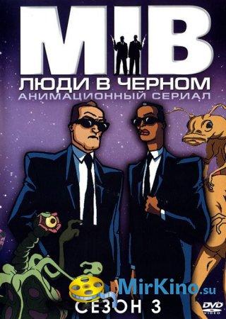 Люди в Чёрном 3 сезон (1999-2000)