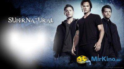 Сверхъестественное (Supernatural)
