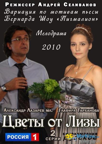 «Цветы от Лизы» или История о мире счастливых людей