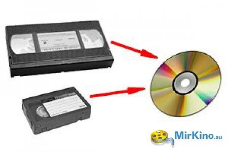 Как оцифровать кассеты VHS