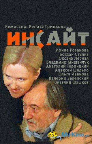 «Инсайт» — фильм, который стоит посмотреть