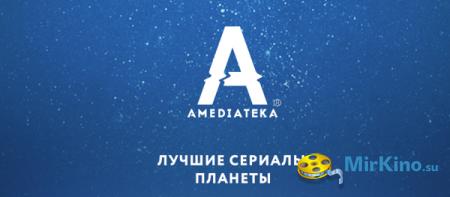 Amediateka: портал, который изменит твою жизнь